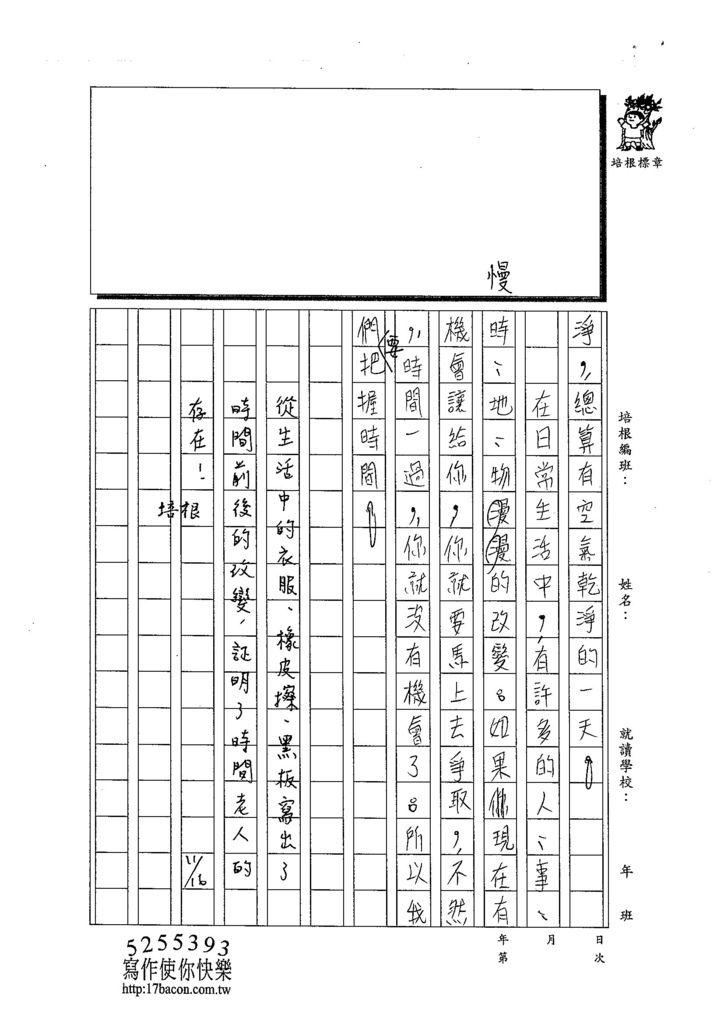 103W5209劉奎秀 (3)