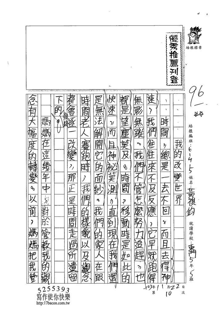 103W5210黃祺鈞 (1)