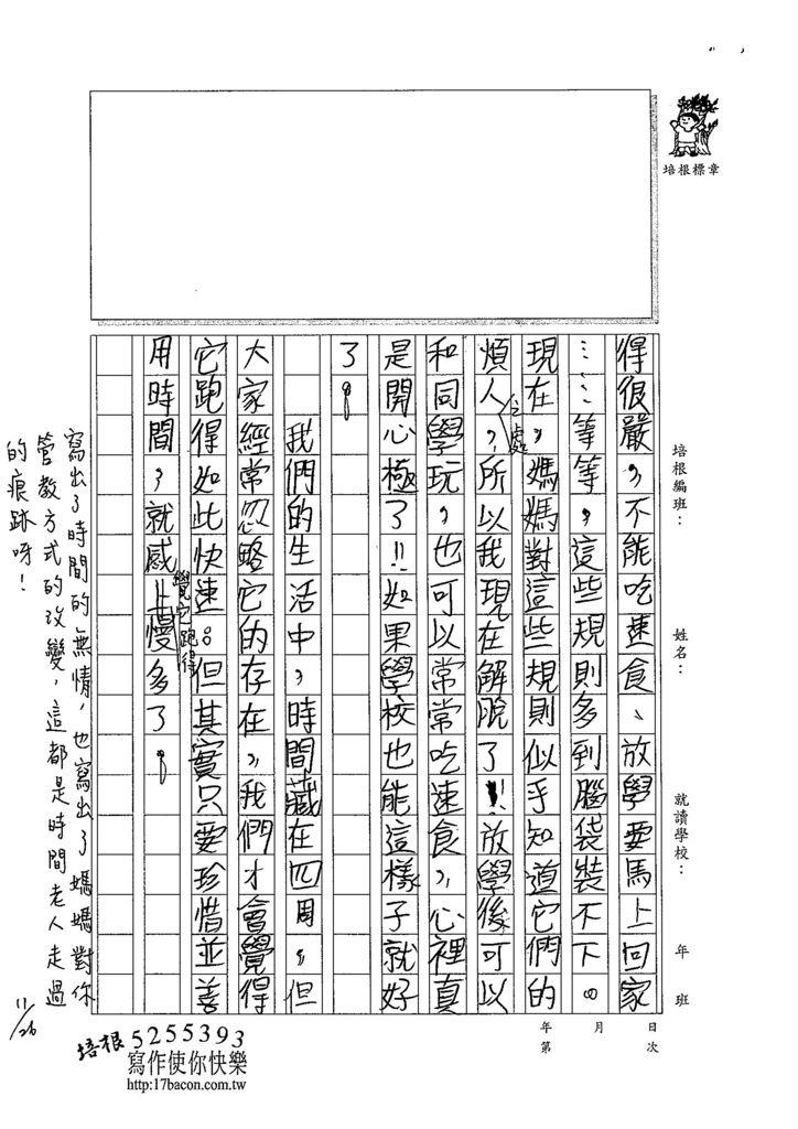 103W5210黃祺鈞 (2)