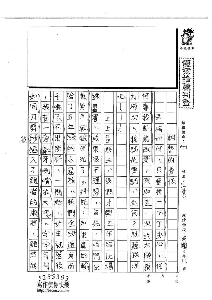 103W6209江承希 (1)