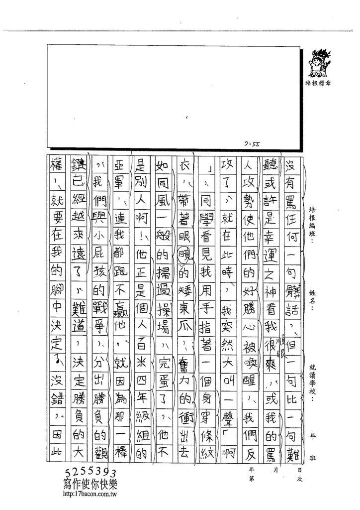 103W6209江承希 (2)