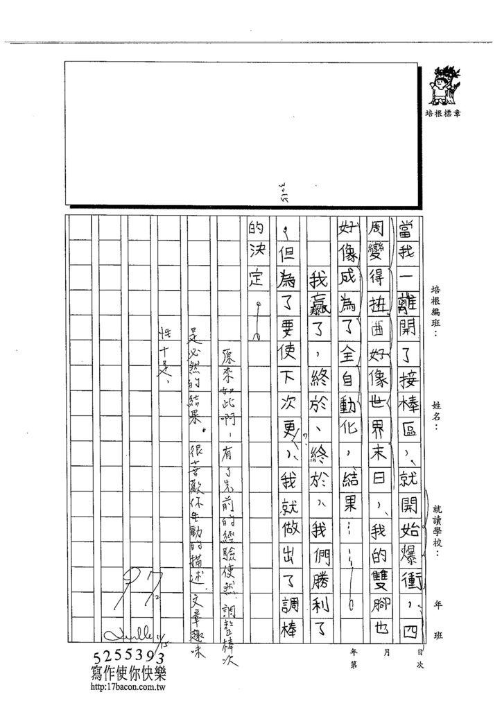 103W6209江承希 (3)