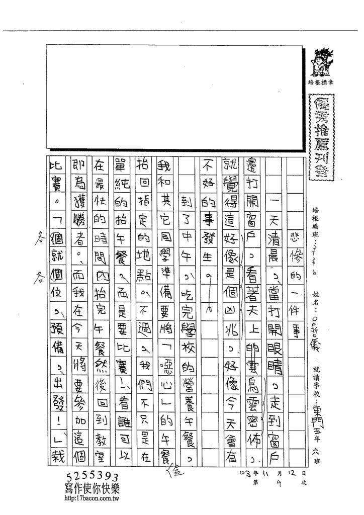103W6209呂哲儀 (1)