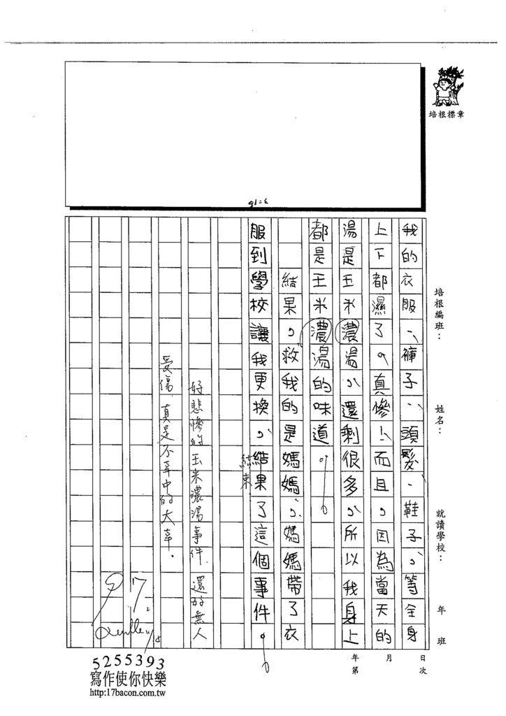 103W6209呂哲儀 (3)