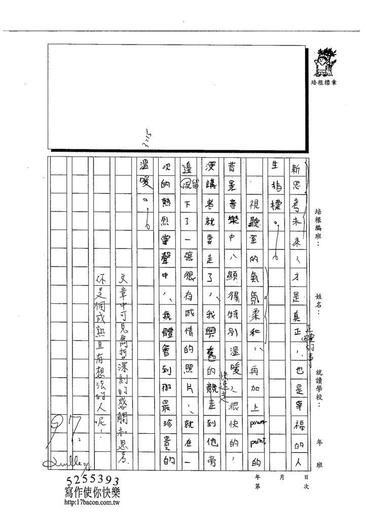 103W6209林雋哲 (3)