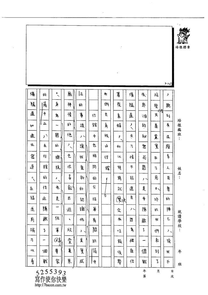 103W6209劉君彥 (2)