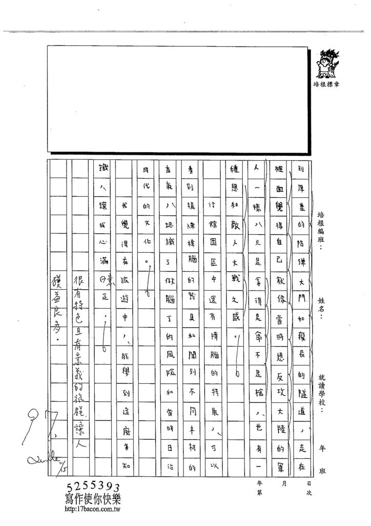 103W6209劉君彥 (3)