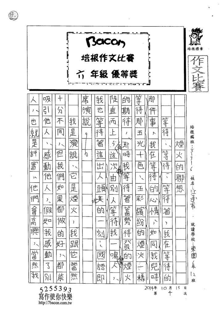 103W6205江承希 (1)