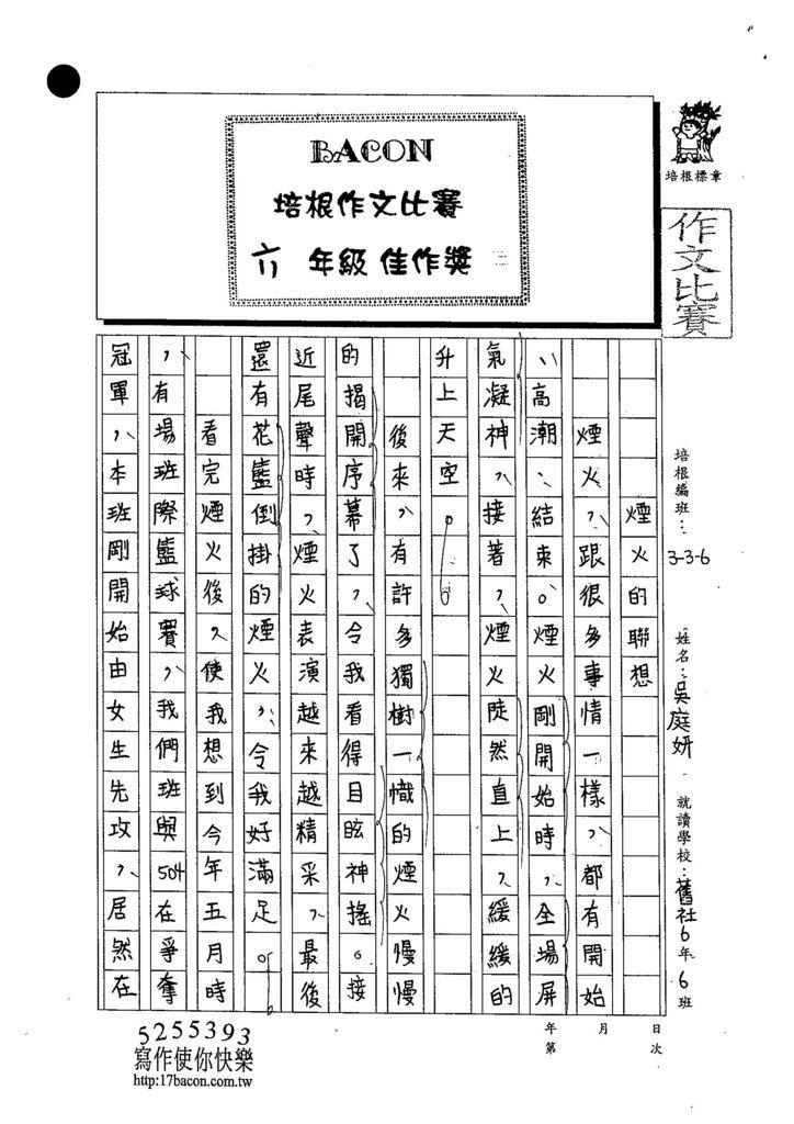 103W6205吳庭妍 (1)