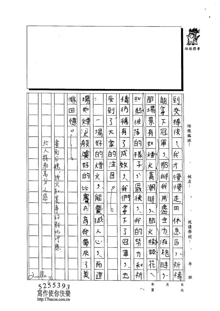 103W6205張峻睿 (3)