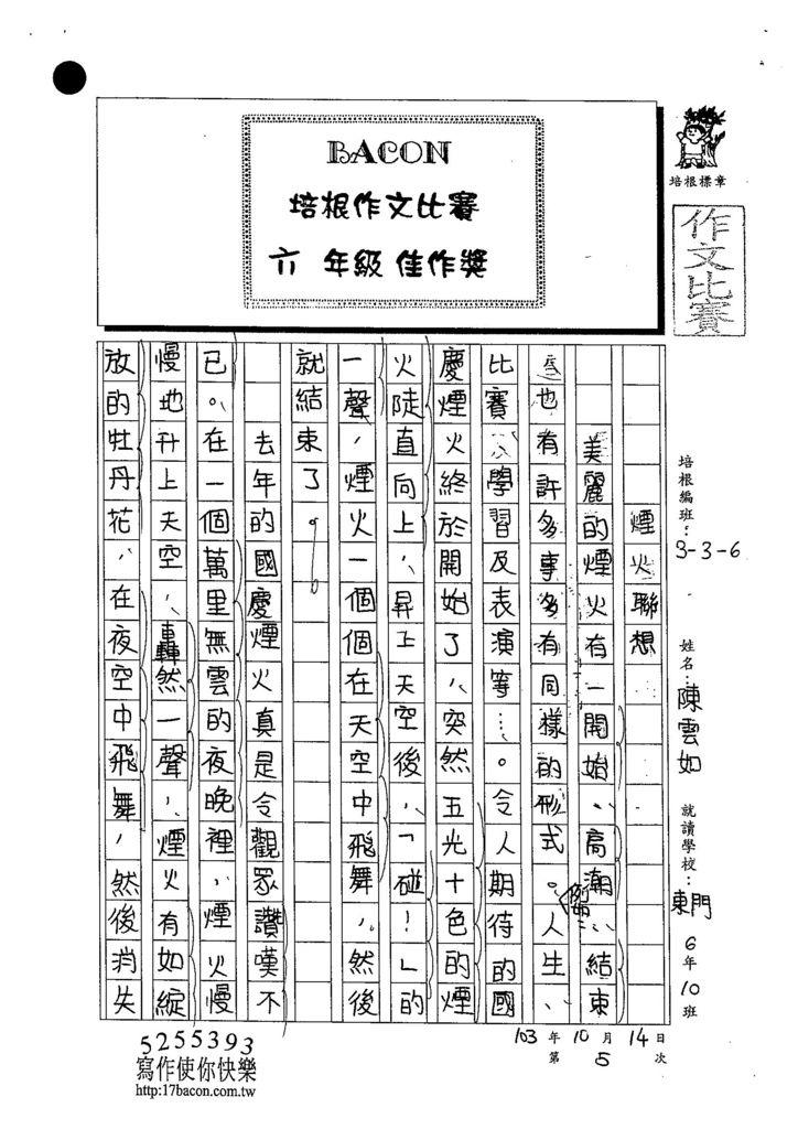 103W6205陳雲如 (1)