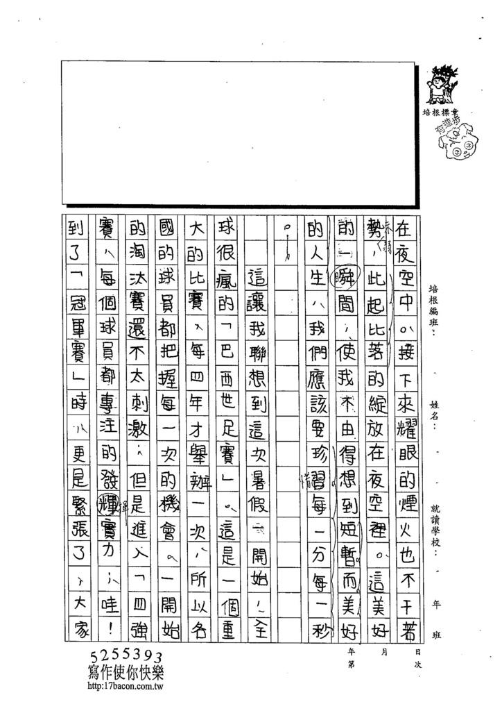 103W6205陳雲如 (2)