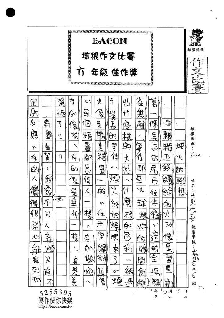 103W6205黃信安 (1)