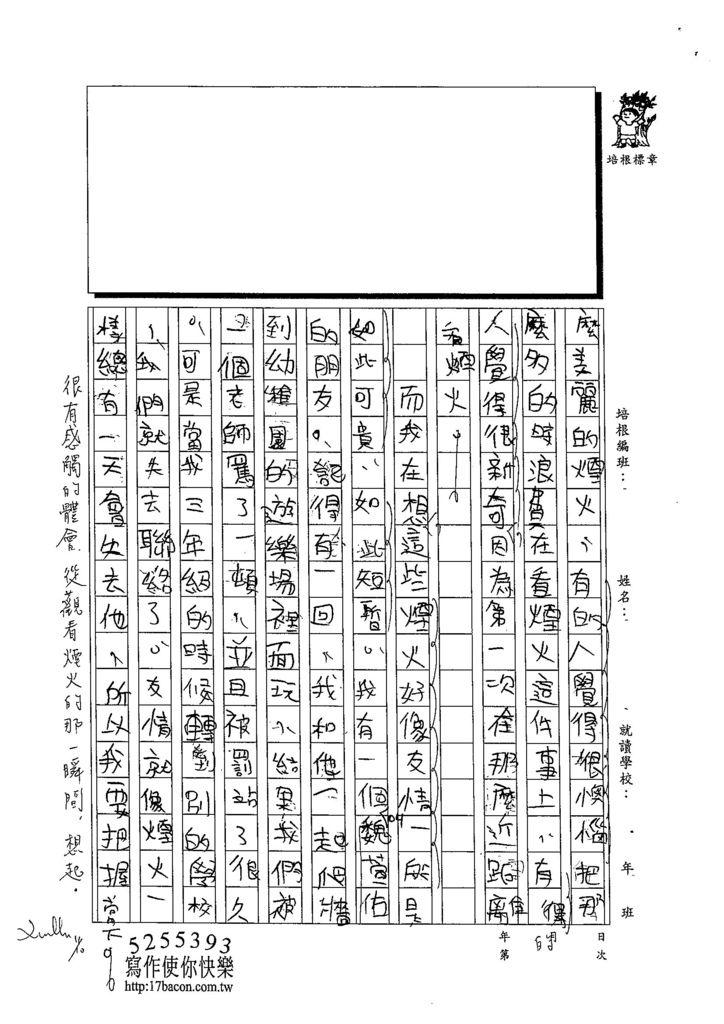 103W6205黃信安 (2)