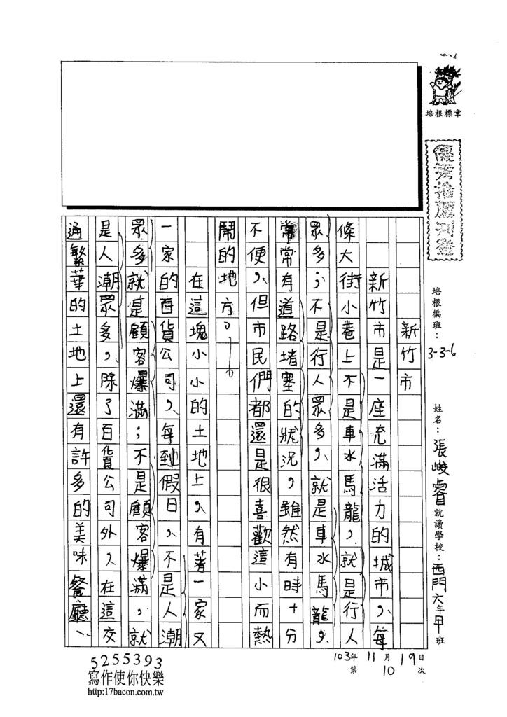 103W6210張峻睿 (1)