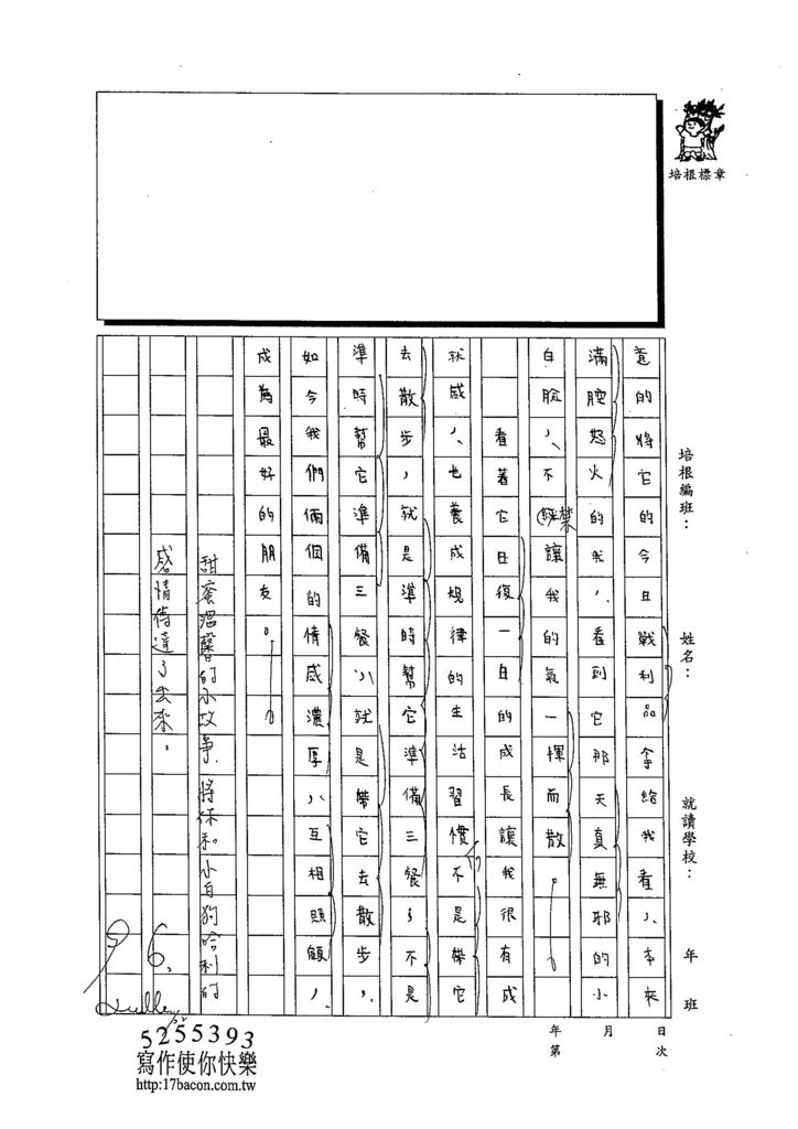 103W6210劉君彥 (2)