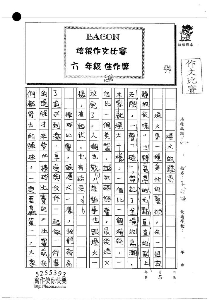 103W6205李亞綸 (1)