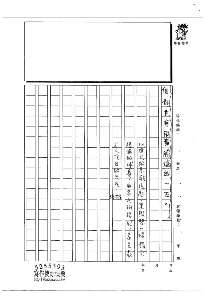 103W6205李亞綸 (3)