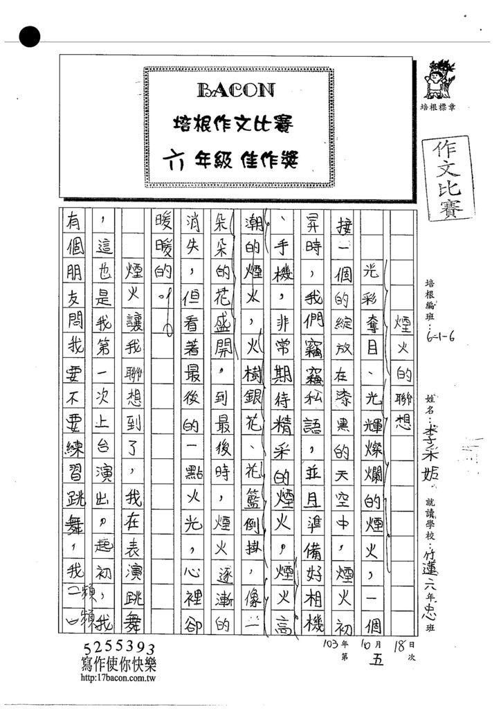 103W6205李采姈 (1)