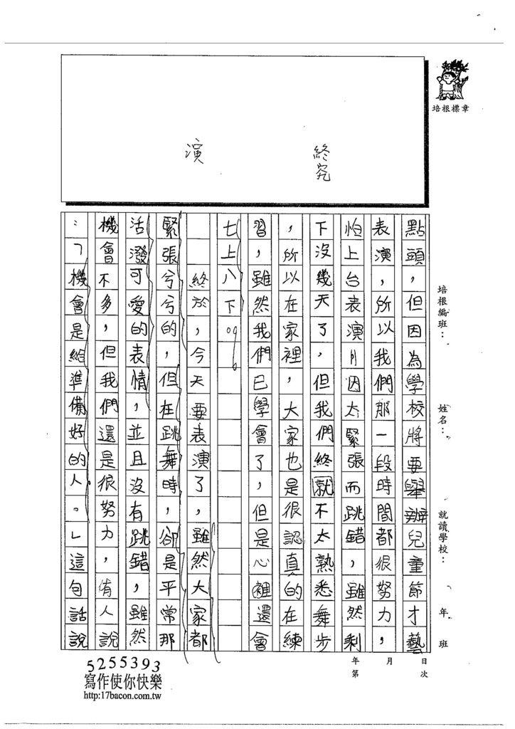 103W6205李采姈 (2)
