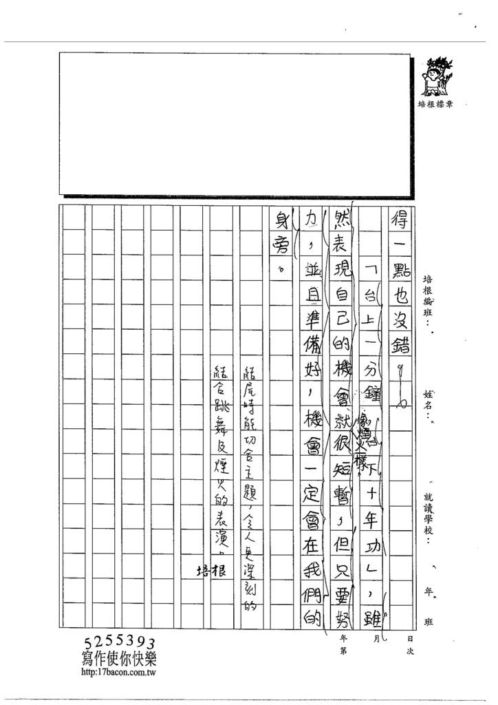 103W6205李采姈 (3)
