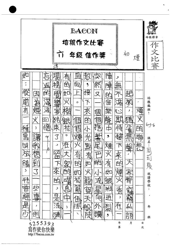 103W6205周莉蘋 (1)
