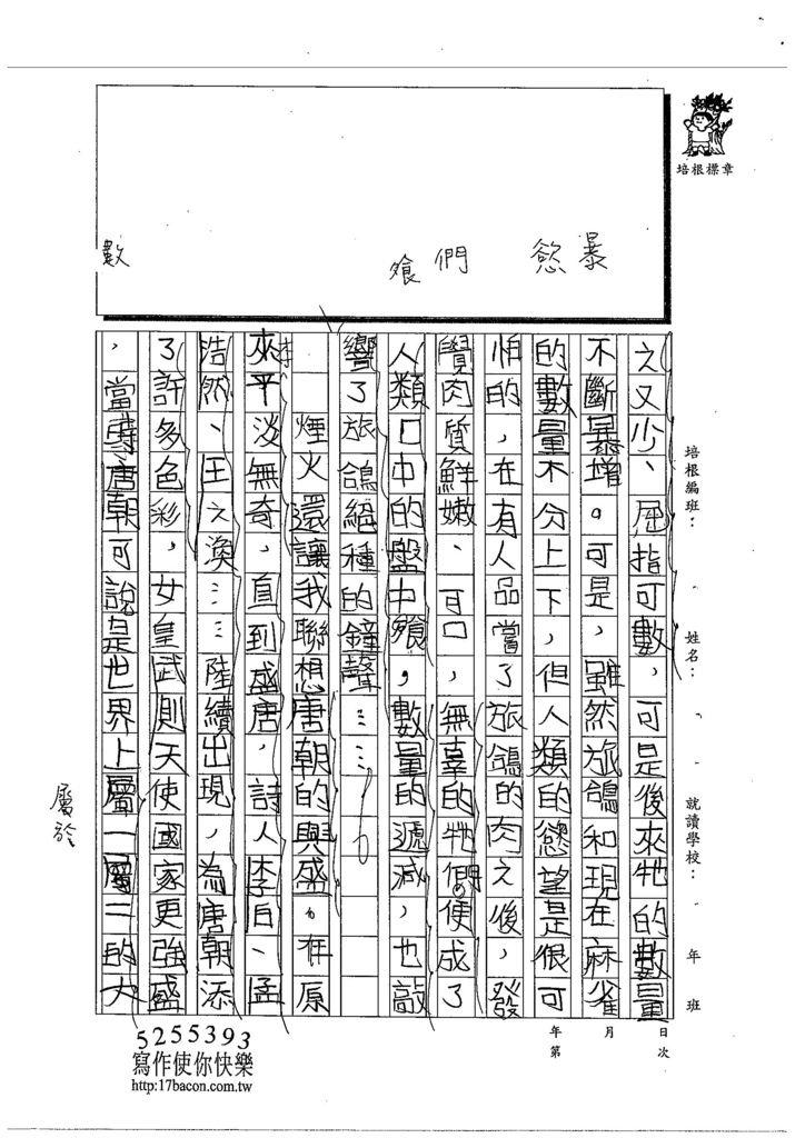 103W6205周莉蘋 (2)