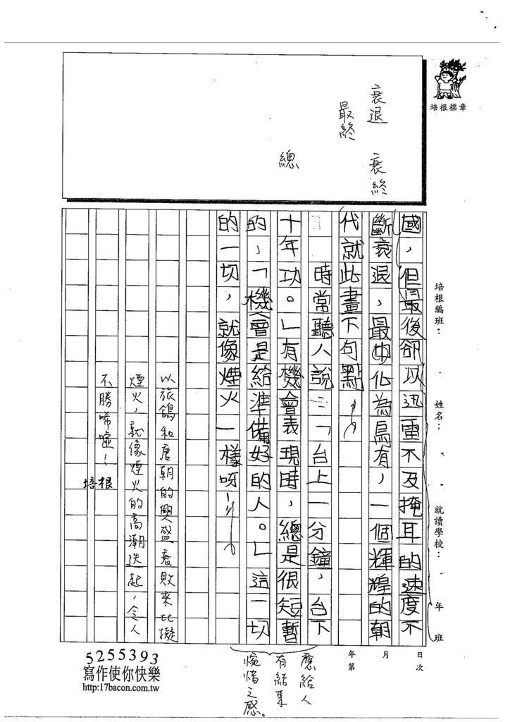 103W6205周莉蘋 (3)