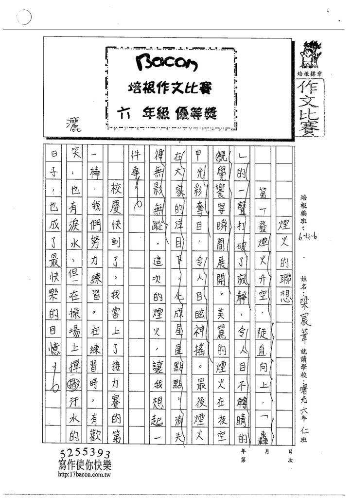 103W6205梁宸葦 (1)