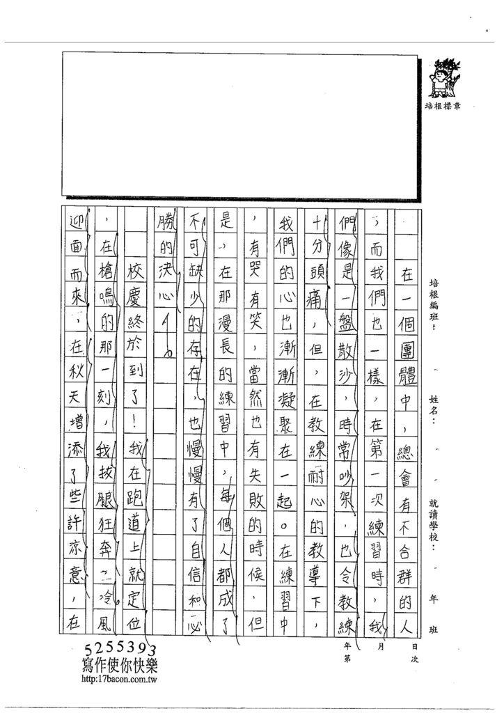103W6205梁宸葦 (2)