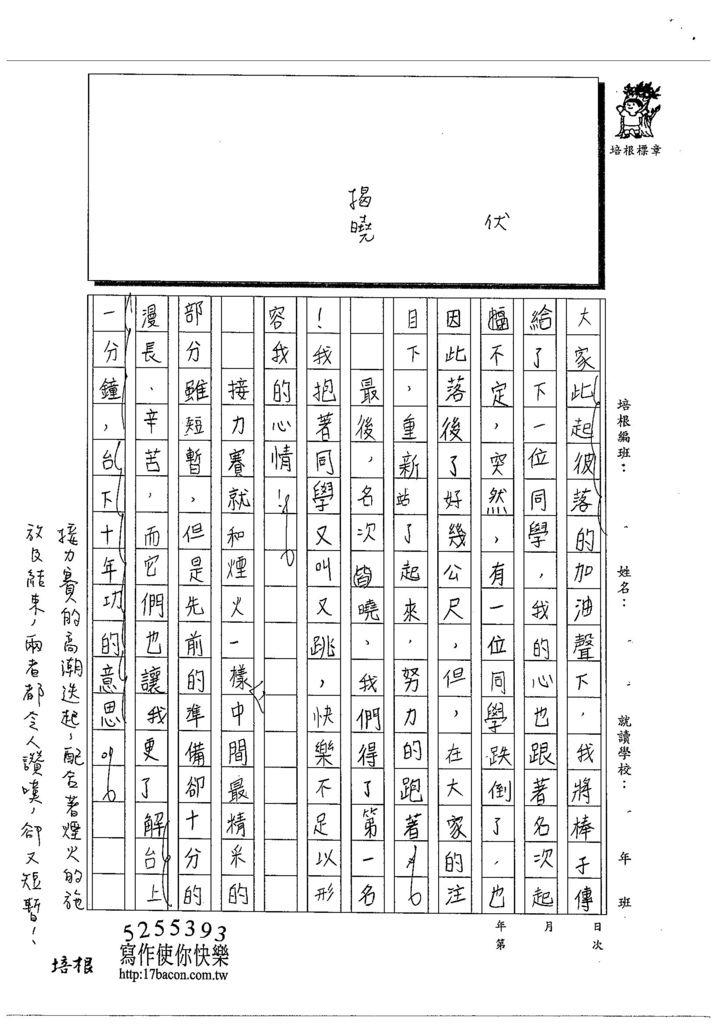 103W6205梁宸葦 (3)