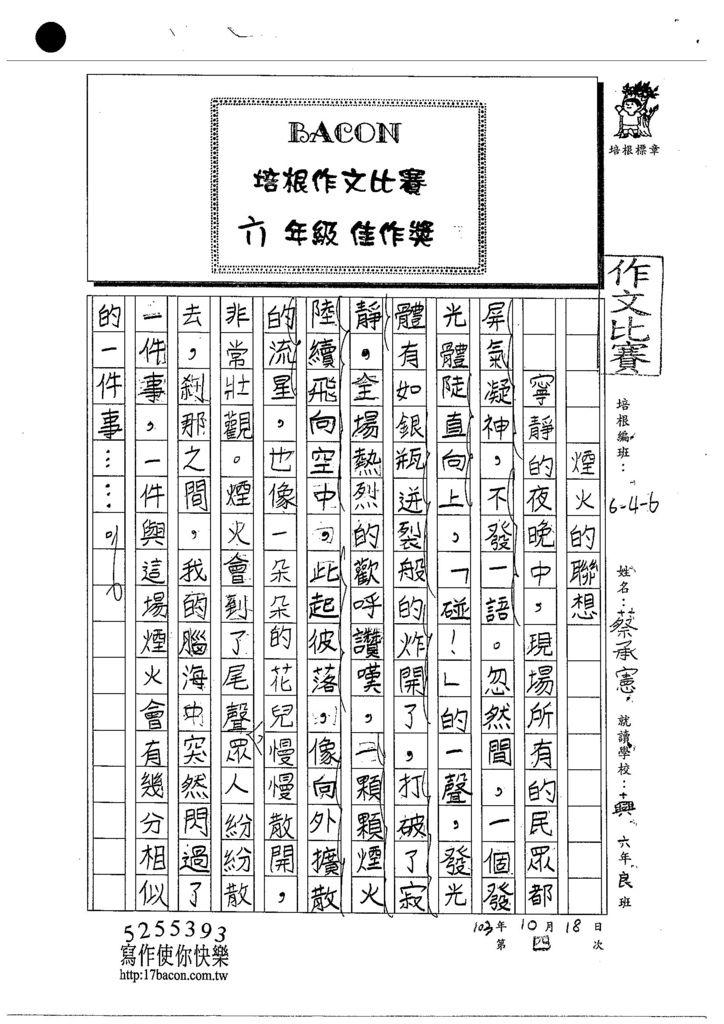 103W6205蔡承憲 (1)