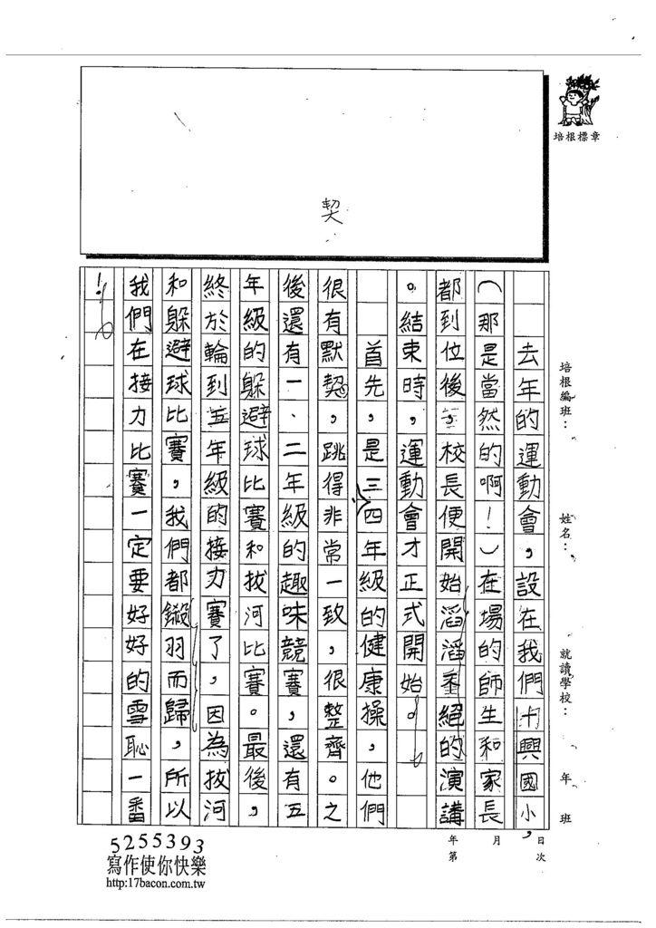 103W6205蔡承憲 (2)