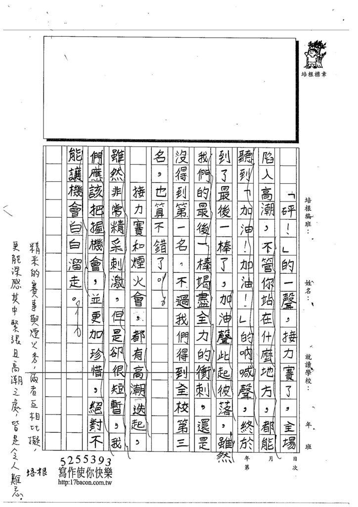 103W6205蔡承憲 (3)