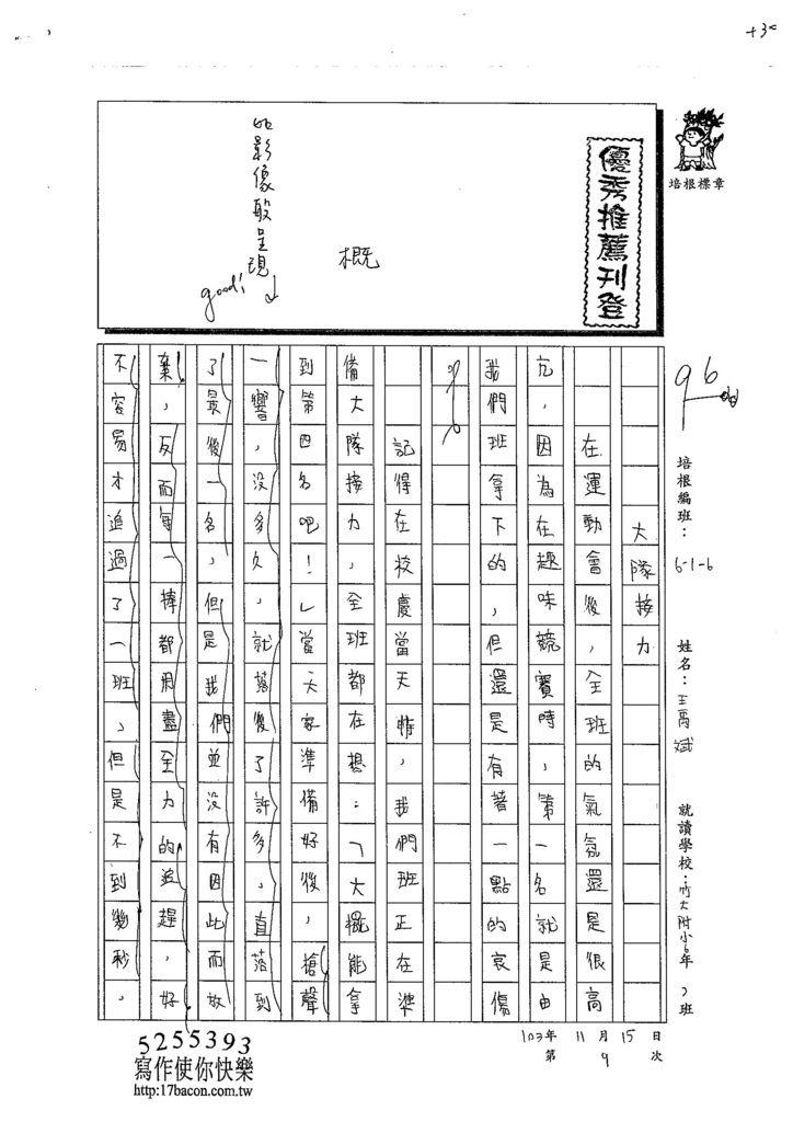 103W6209王禹斌 (1)