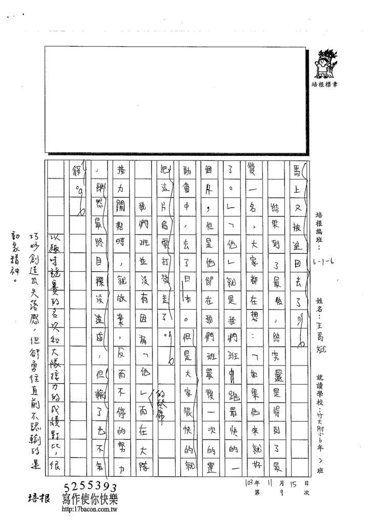 103W6209王禹斌 (2)