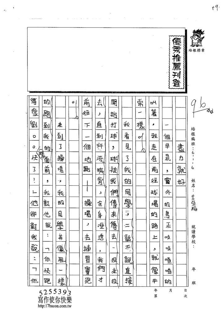 103W6209李亞綸 (1)