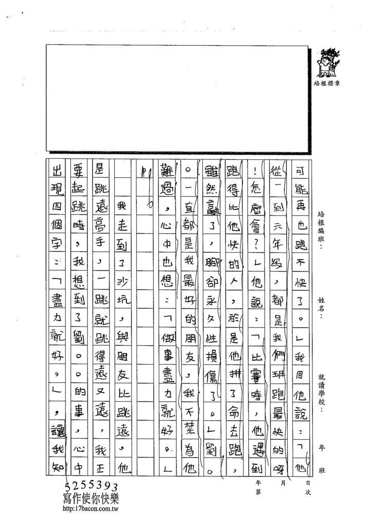 103W6209李亞綸 (2)