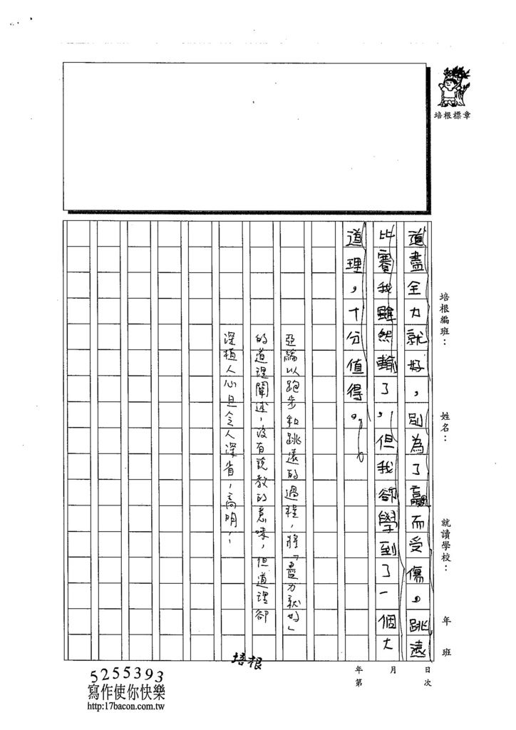 103W6209李亞綸 (3)