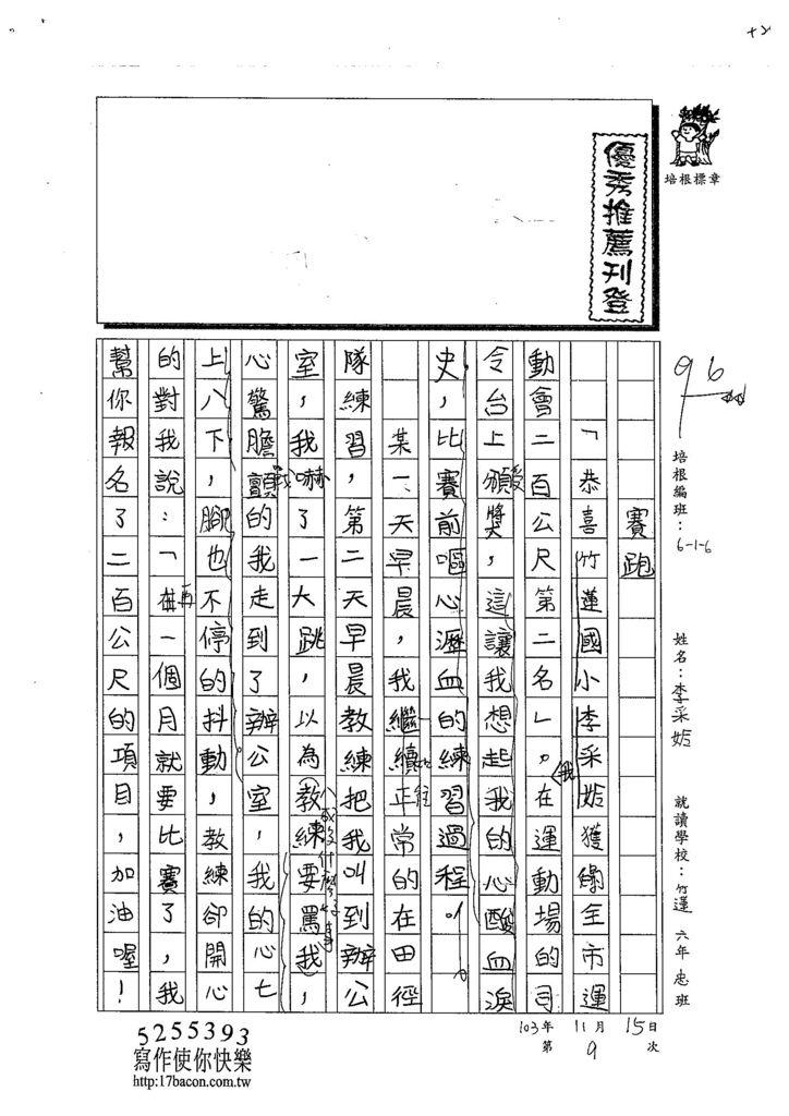103W6209李采姈 (1)