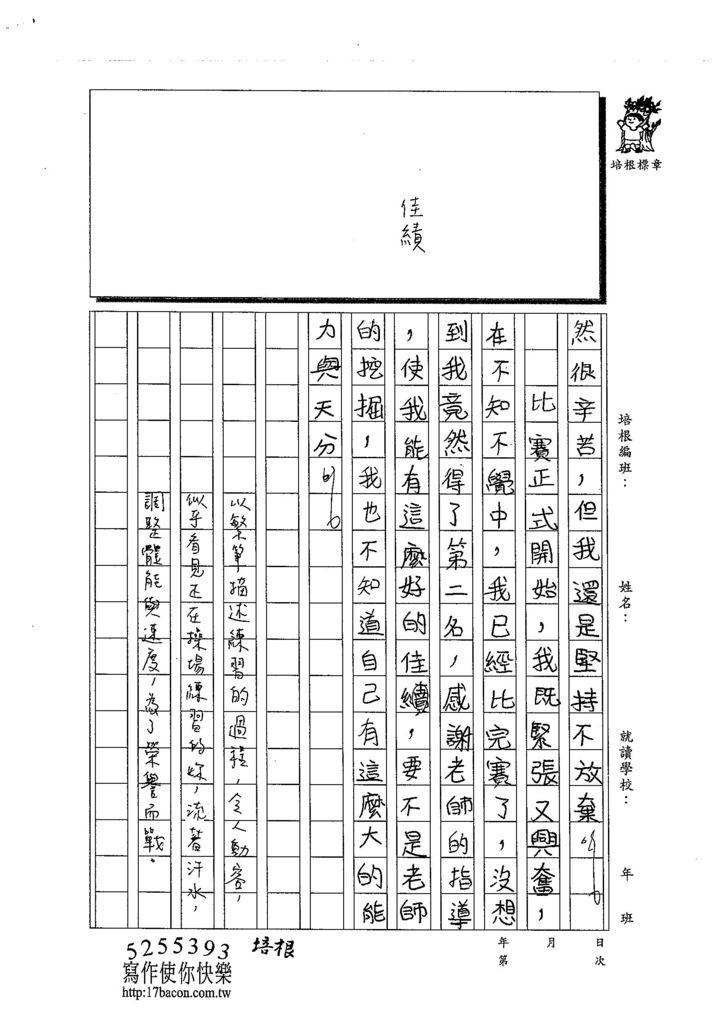 103W6209李采姈 (3)
