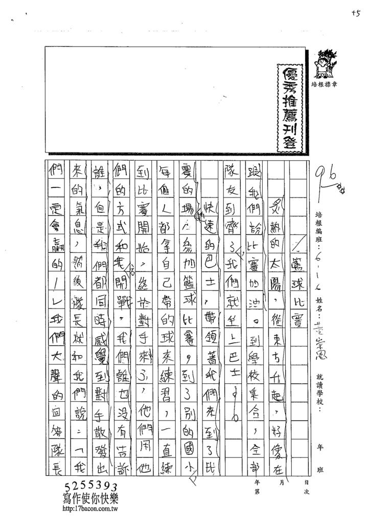 103W6209黃崇恩 (1)
