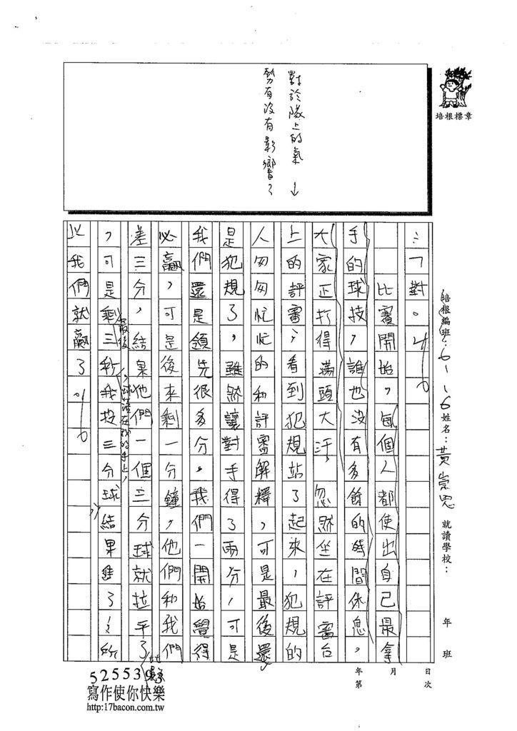 103W6209黃崇恩 (2)