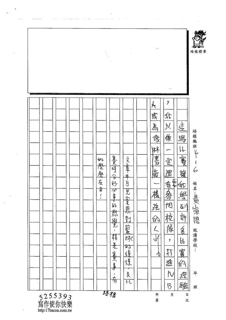 103W6209黃崇恩 (3)