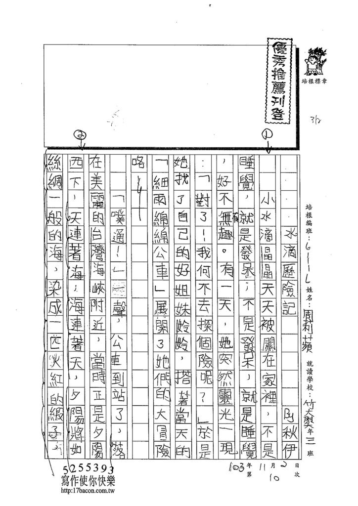 103W6210周莉蘋 (1)