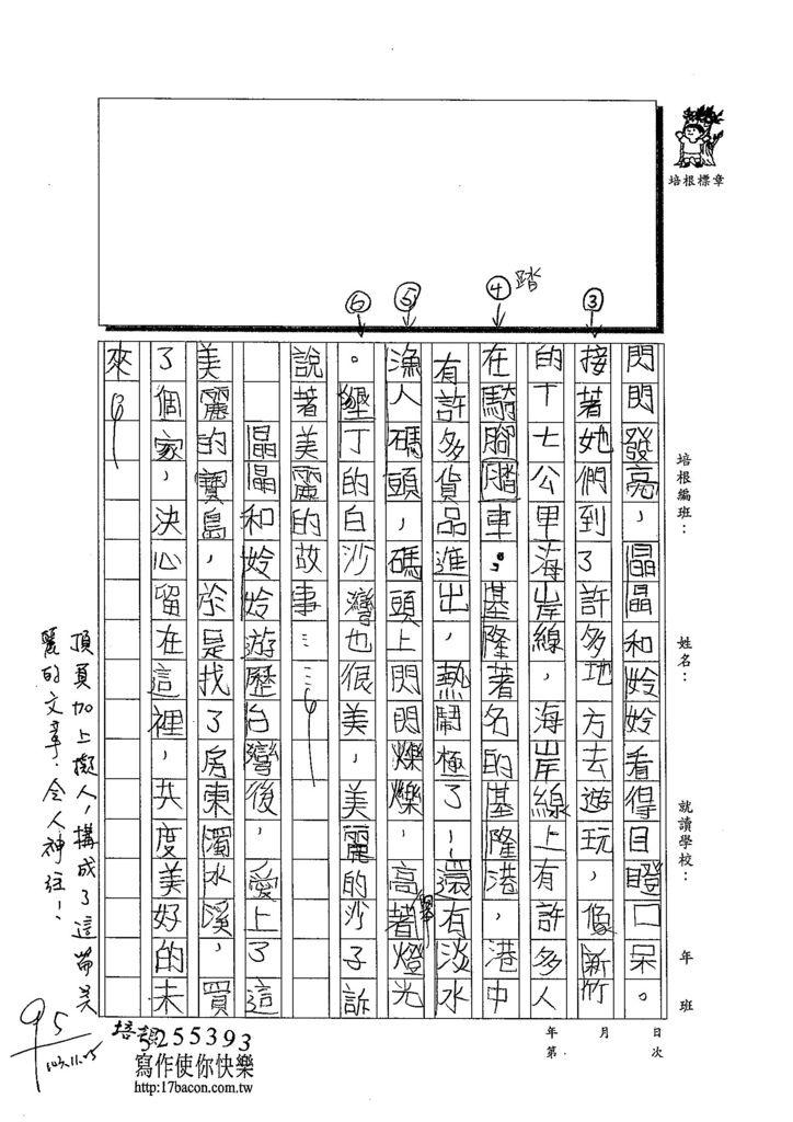 103W6210周莉蘋 (2)