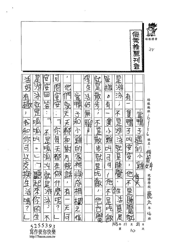 103W6210徐萱婷 (1)
