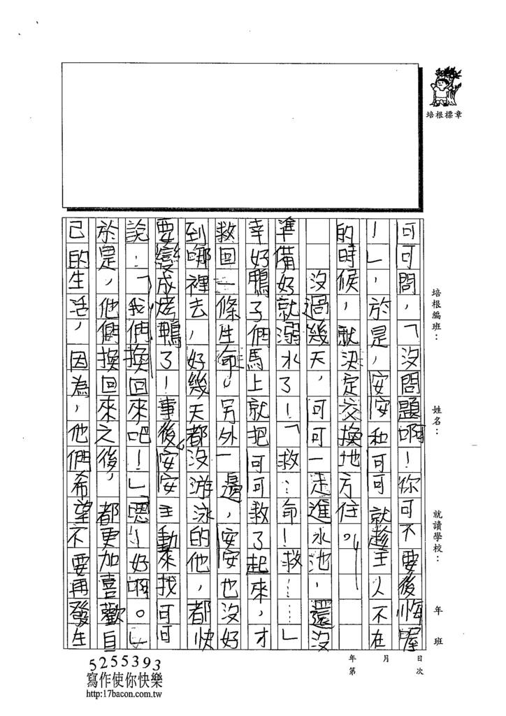 103W6210徐萱婷 (2)