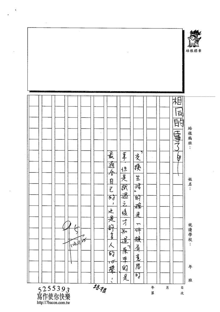 103W6210徐萱婷 (3)