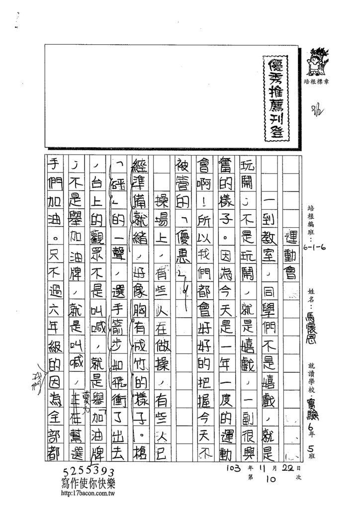 103W6210馬懷恩 (1)